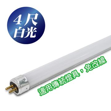 e-Power T5/4尺電子式LED燈管(白光)(福利品出清)