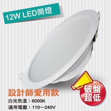 e-Power DL12W-D60 12WLED高效能筒燈(白光)