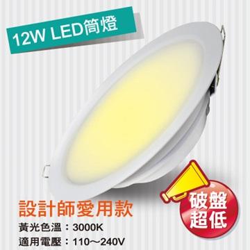 e-Power DL12W-D30 12WLED高效能筒燈(黃光)