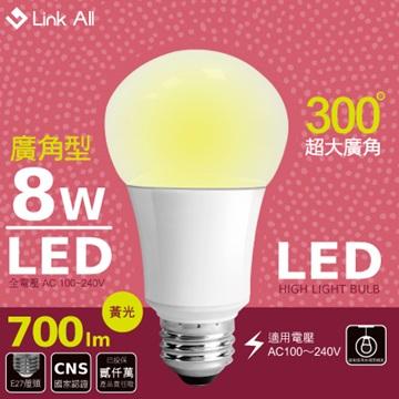 Link All LK-8W-Y 8W 700lm LED燈泡(黃光)