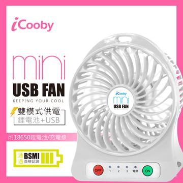 iCooby F005 / 白色 / 充電迷你小風扇