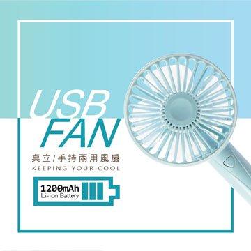 桌立/手持兩用USB風扇 (充電可攜式) YL-831