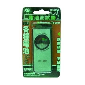 S.C.E 世淇BT-850指針型電池測試器