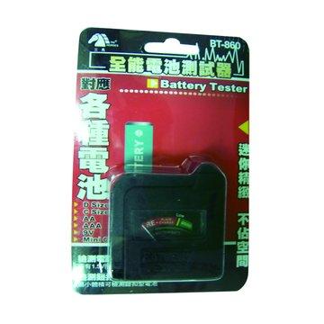 S.C.E 世淇BT-860指針型電池測試器