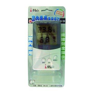 S.C.E 世淇雙列式室內溫濕度計