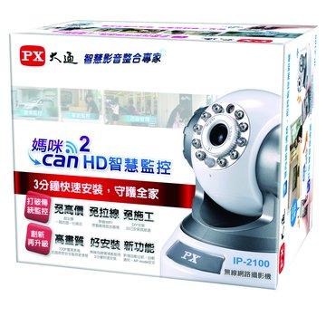 PX 大通 IP-2100 媽咪can 2 HD智慧監控