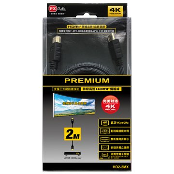 PX 大通HDMI 2.0  2M特級高速傳輸線