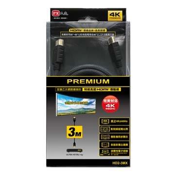 PX 大通HDMI 2.0  3M特級高速傳輸線