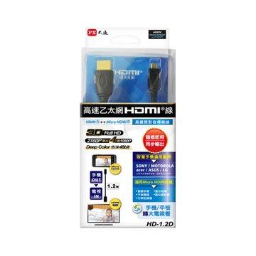 PX 大通 HDMI/MicroHDMI 1.2M