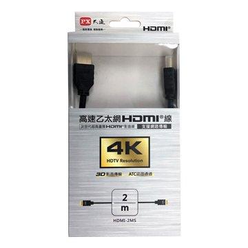 PX 大通HDMI-2MS 高速乙太網HDMI線