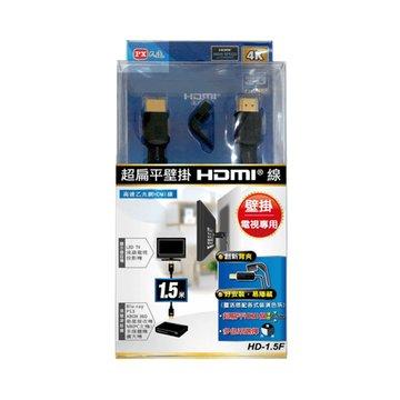 PX 大通 HDMI-1.5M 扁線