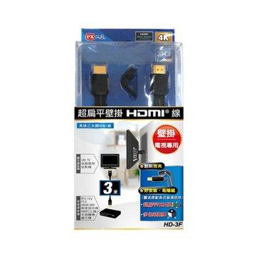 PX 大通 HDMI-3M 扁線