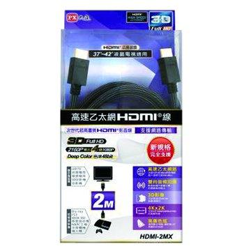 PX 大通高速乙太網2M HDMI線