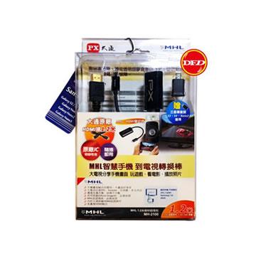 PX 大通 MHL+HDMI 1.2M 組合包
