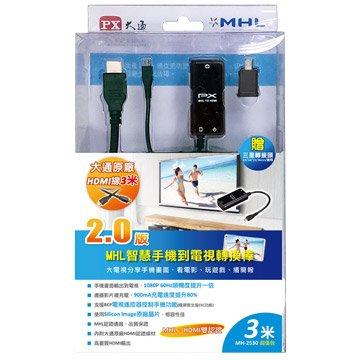 PX 大通MHL+HDMI 2.0版 3M組合包