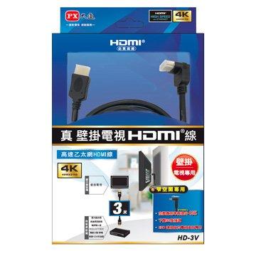 大通 HDMI高速乙太網(壁掛專用) 3M HD-3V
