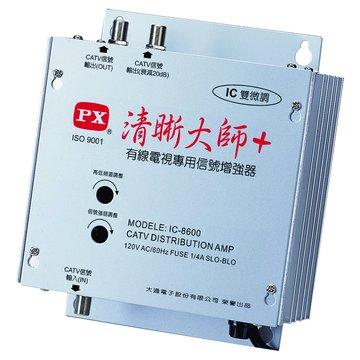 PX 大通 IC-8600有線電視信號強波器