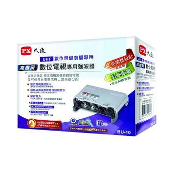 PX 大通高畫質數位電視專用強波器BU-10
