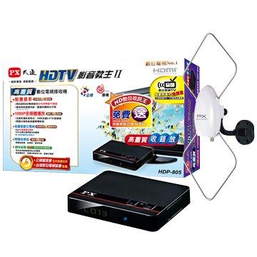PX 大通 HDP-805 高畫質數位電視接收機
