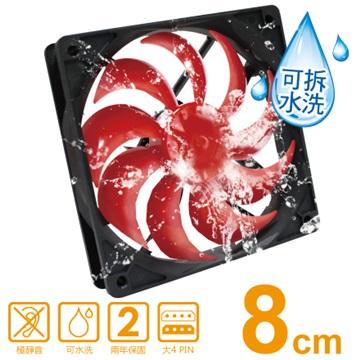 PC Park 8公分黑紅可拆式奈米防水風扇 (大4PIN)