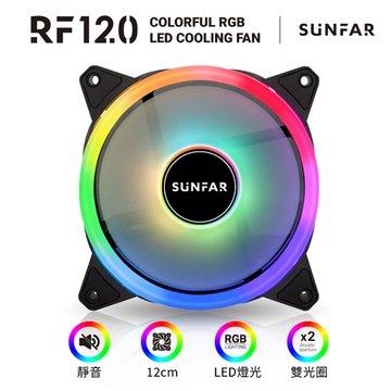 SUNFAR 順發RF120/ARGB散熱風扇 系統風扇類