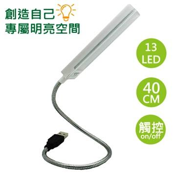 LED-05 / 白 / USB LED燈