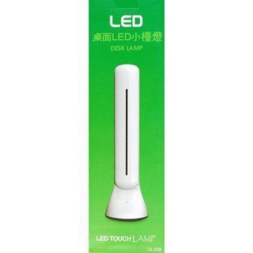 UL-635 18LED桌面小檯燈