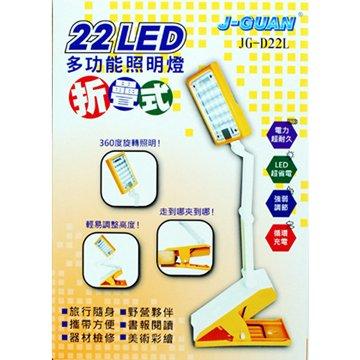 JG-D22L 22LED夾式多功能照明燈