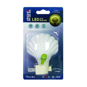 MAX STAR 太星ZF301 吉貝LED節能夜燈