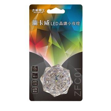 MAX STAR 太星ZFC01 蘭卡威LED晶鑽小夜燈(暖白)