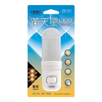 MAX STAR 太星ZE101 滿天星LED藝術小夜燈(暖白)(手動)