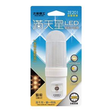 MAX STAR 太星ZE201 滿天星LED藝術小夜燈(暖白)(自動)