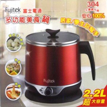 Fujitek FT-PNA02 2.2L美食鍋(福利品出清)