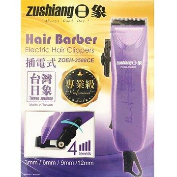 日象 ZOEH-3588CE 電動插電式理髮器