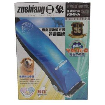 日象 ZOH-1866G 藍寶寵物電動剪毛器
