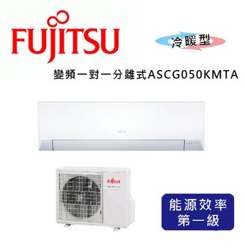 FUJITSU AS/AOCG050KMTA 4300K R32變頻冷暖分離1對1冷氣