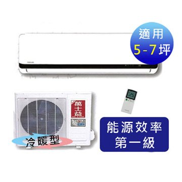 MAXE 萬士益 5~7坪 變頻分離式一對一冷暖 MAS-36DHM 3550K R410A