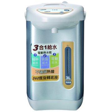 大家源 TCY-2033 3L電動給水熱水瓶