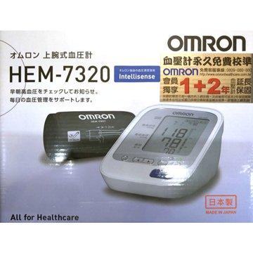 OMRON 歐姆龍 HEM-7320血壓計 (日製)(請來店選購)