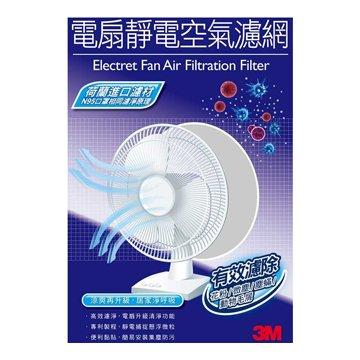 3M 電扇靜電濾網14吋3入裝(SF-143)