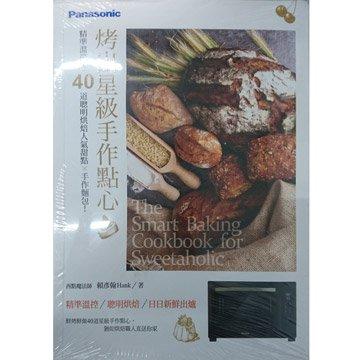 Panasonic 國際牌 國際3810烤箱贈贈品-NB-SP1711 食譜書-烤出星級手做點心