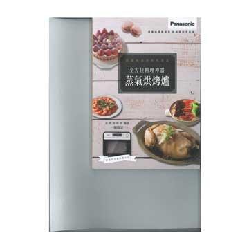 Panasonic 國際牌 蒸氣烘烤爐贈品書-全方位料理神器食譜NU-SP1601