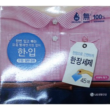 LG 2盒愛衣潔全能酵素洗衣紙