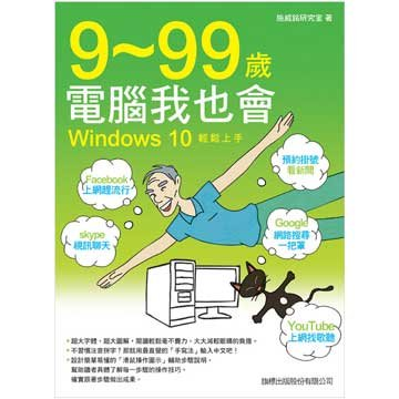 flag 旗標 9-99 歲電腦我也會 - Windows 10 輕鬆上手