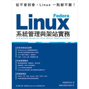 flag 旗標Fedora Linux 系統管理與架站實務