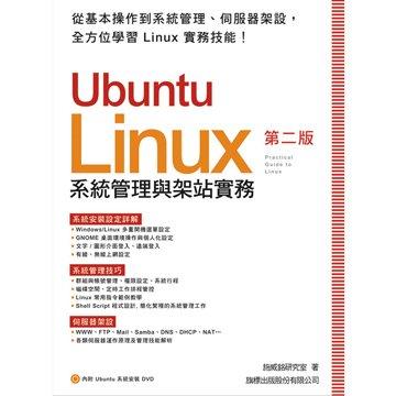 flag 旗標Ubuntu 系統管理與架站實務 第2版