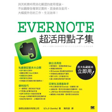 flag 旗標Evernote 超活用點子集