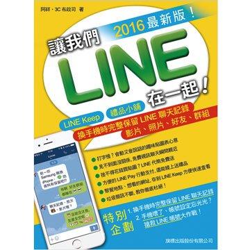 flag 旗標讓我們 LINE 在一起! 2016 最新版! - LINE