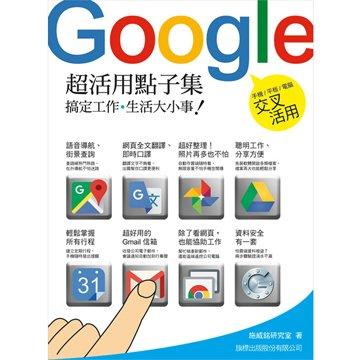 flag Google 超活用點子集- 搞定工作‧生活大小
