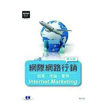 GOTOP 碁峰 網際網路行銷(第三版)